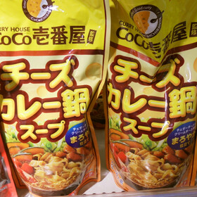 COCO壱番屋監修 チーズカレー鍋スープ 278円(税抜)