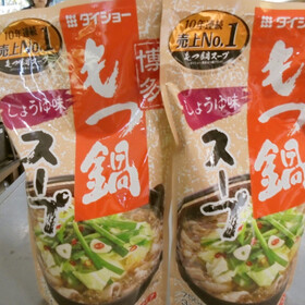 もつ鍋スープ(しょうゆ味) 278円(税抜)
