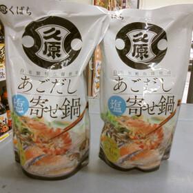 あごだし塩寄せ鍋 328円(税抜)