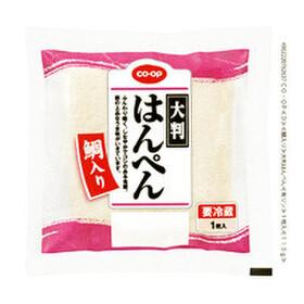 鯛入り 大判はんぺん 98円(税抜)