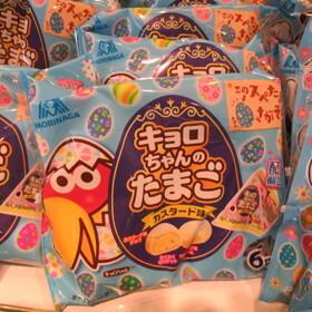キョロちゃんのたまご(カスタード味) 275円(税抜)