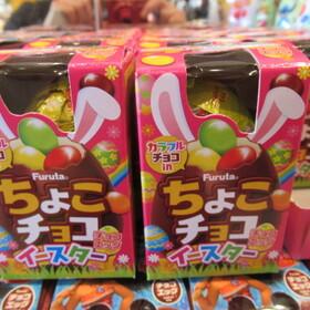 ちょこチョコチョコエッグ(イースター) 138円(税抜)
