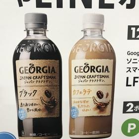 ジョージアジャパンクラフトマン カフェラテ 108円(税抜)