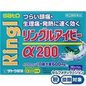 リングルアイビーα200 200ポイントプレゼント