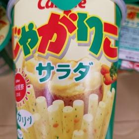じゃがりこサラダ 88円(税抜)