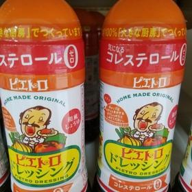 ピエトロドレッシング 358円(税抜)