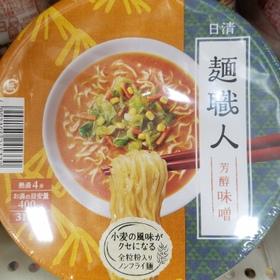 日清麺職人 98円(税抜)