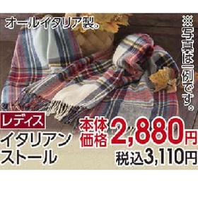 イタリアンストール 2,880円(税抜)