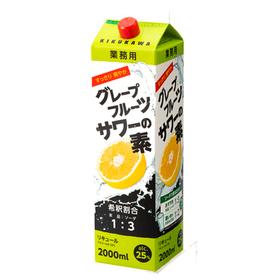 グレープフルーツサワーの素 1,070円(税抜)