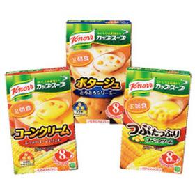 カップスープ(コーンクリーム/ポタージュ/つぶたっぷりコーンクリーム) 279円(税込)