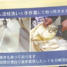 着物 染み抜き(不入流)色かけ補正 15,000円(税抜)
