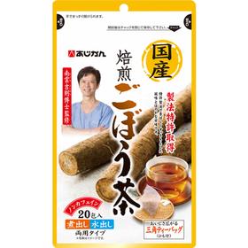 国産焙煎ごぼう茶 50ポイントプレゼント