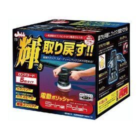 シャインポリッシュ AC100V 2,480円(税抜)