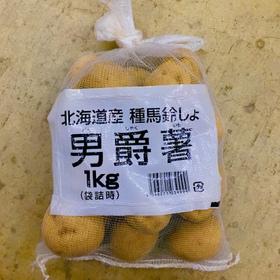 種イモ 男爵1kg 298円(税抜)