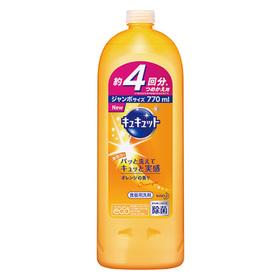 キュキュット オレンジの香り 280円(税抜)