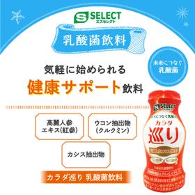 エスセレクト カラダ巡り乳酸菌飲料 118円(税抜)