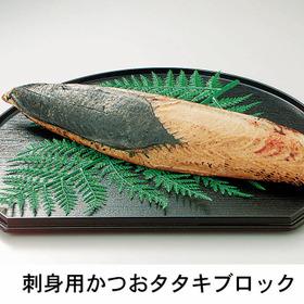 炭焼かつおたたき(解凍) 159円(税抜)