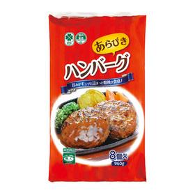 あらびきハンバーグ 375円(税込)
