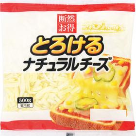 とろけるミックスチーズ 428円(税抜)