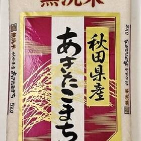 無洗米あきたこまち5kg 1,980円(税抜)