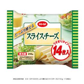 たっぷり使えるスライスチーズ 258円(税抜)