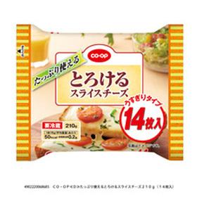 たっぷり使えるとろけるスライスチーズ 258円(税抜)
