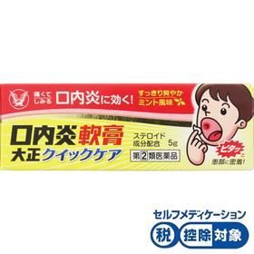 口内炎軟膏大正クイックケア 40ポイントプレゼント