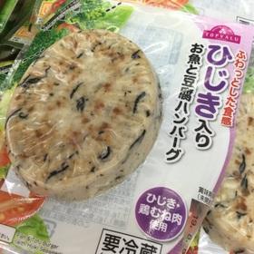 ひじき入りお魚と豆腐ハンバーグ 98円(税抜)