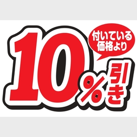 線香・ローソク全品 10%引