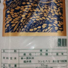 こしひかり10kg 3,680円(税抜)