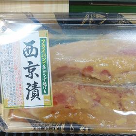 銀さけ西京漬け(厚切り) 380円(税抜)