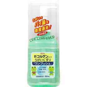 新コルゲンコーワうがいぐすり「ワンプッシュ」 948円(税抜)