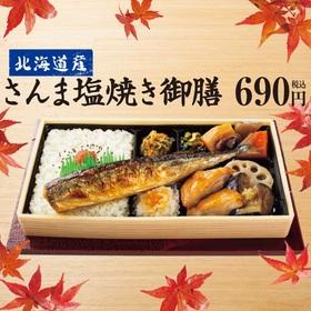 さんま塩焼き御膳 690円
