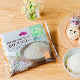 お米のかわりに食べるカリフラワー 248円(税抜)