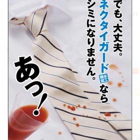 ネクタイ 【超撥水加工プラス】通常1440円(税抜き) 10%引
