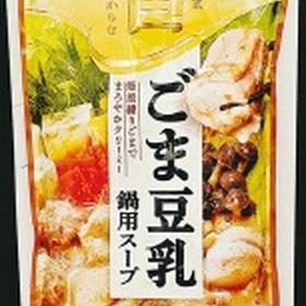 お肉屋さんの鍋スープ各種 278円(税抜)