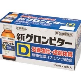新グロンビターD 397円(税抜)