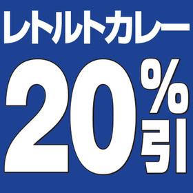 レトルトカレー 20%引