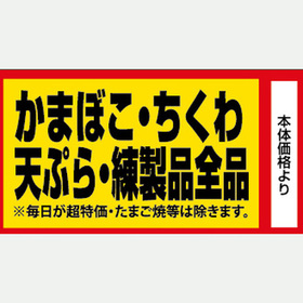 かまぼこ・ちくわ・天ぷら・練製品全品2割引 20%引