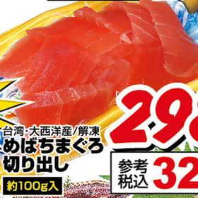 めばちまぐろ切り出し 298円(税抜)