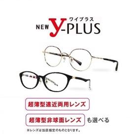 Yプラス(メガネ一式)13,000円~ 13,000円