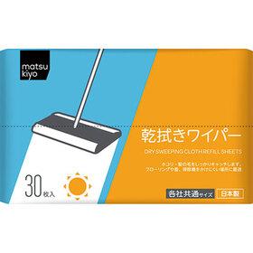 MKワイパー 乾拭き 158円(税抜)