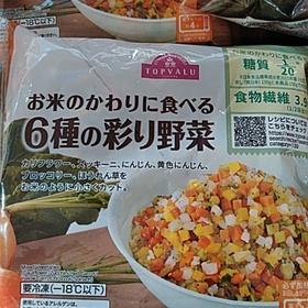 お米のかわりに食べる6種の彩り野菜 248円(税抜)
