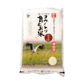 兵庫産コウノトリ育むお米(無洗米) 2,580円(税抜)