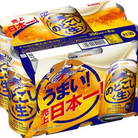 のどごし〈生〉6缶パック350ml 668円(税抜)