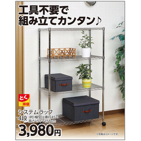 システムラック 4段 3,980円