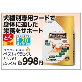 ベストバランス 998円