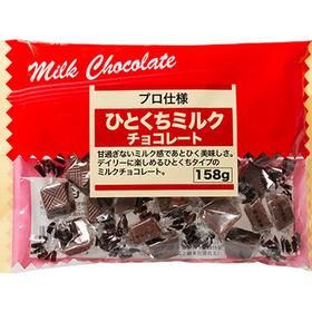ひとくちミルクチョコレート 168円(税抜)
