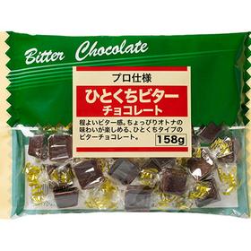 ひとくちビターチョコレート 168円(税抜)