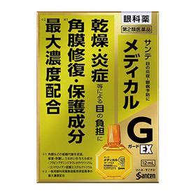 サンテ メディカルガードEX 1,480円(税抜)